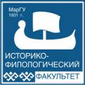 Историко-филологический факультет Марийского государственного университета