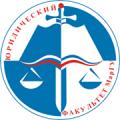 Юридический факультет Марийского государственного университета