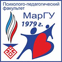 Психолого-педагогический факультет Марийского государственного университета