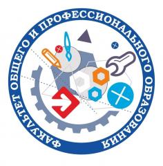 Факультет общего и профессионального образования Марийского государственного университета