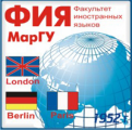 Факультет иностранных языков Марийского государственного университета