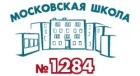 Школа  № 1284