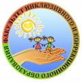Факультет инклюзивного и коррекционного образования Южно-Уральского государственного гуманитарно-педагогического университета
