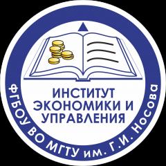 Институт экономики и управления Магнитогорского государственного технического университета им. Г.И. Носова