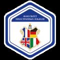 Факультет иностранных языков Самарского государственного социально-педагогического университета