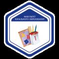 Факультет начального образования Самарского государственного социально-педагогического университета