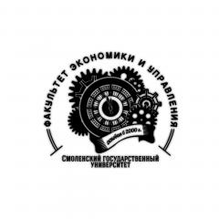Факультет экономики и управления Смоленского государственного университета