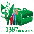 Школа № 1387
