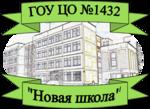 Центр образования N 1432 «Новая школа»