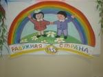 Центр образования №1455 (детский сад)