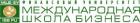 Международная школа бизнеса (Институт) Финансового университета при Правительстве Российской Федерации