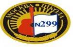 Средняя общеобразовательная школа N299