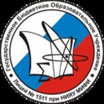 Лицей № 1511 при Национальном исследовательском ядерном университет «МИФИ»