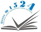 Школа № 1524
