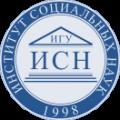 Институт социальных наук Иркутского государственного университета