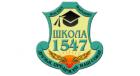 Школа  № 1547