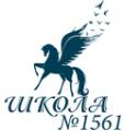Школа № 1561