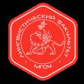 Лингвистический факультет Московского государственного областного университета