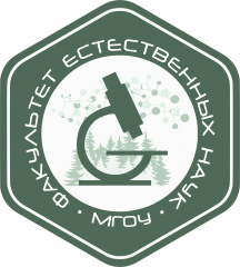 Биолого-химический факультет Московского государственного областного университета