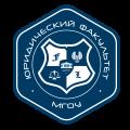 Юридический факультет Московского государственного областного университета