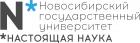 Факультет естественных наук Новосибирского государственного университета