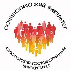 Социологический факультет Смоленского государственного университета