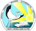 Гимназия № 1786