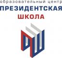 Центр дополнительного образования «Президентская школа»