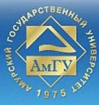 Филологический факультет Амурского государственного университета