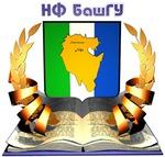 НФ БашГУ, гуманитарный факультет