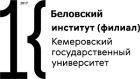 Беловский институт (филиал) Кемеровского государственного университета