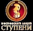 Московский лицей «Ступени»