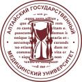 Лечебный факультет Алтайского государственного медицинского университета