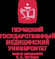 Пермский государственный медицинский университет имени академика Е.А. Вагнера