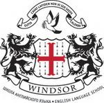 Школа английского языка «Windsor»