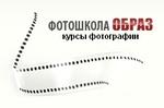 Фотошкола «Образ»