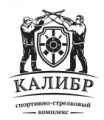 Спортивно - стрелковый комплекс «Калибр»