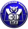 Белорусский государственный университет, экономический факультет