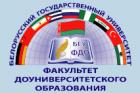 Белорусский государственный университет, факультет доуниверситетского образования