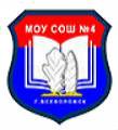 Средняя общеобразовательная школа N 4