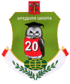 Средняя общеобразовательная школа № 20