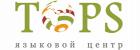 «ТОПС», языковой центр