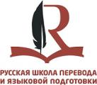 Русская школа перевода
