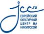 Еврейский культурный центр на Никитской