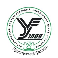 Ярославский филиал Петербургского государственного университета путей сообщения Императора Александра I