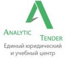 Единый юридический и учебный центр «Аналитик Тендер»
