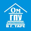 Филиал Омского государственного педагогического университета в г.Таре