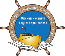 Омский институт водного транспорта (филиал) Сибирского государственного университета водного транспорта