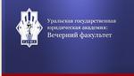 Вечерний факультет Уральского государственного юридического университета