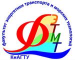 Факультет энергетики, транспорта и морских технологий Комсомольск-на-Амуре государственного технического университета